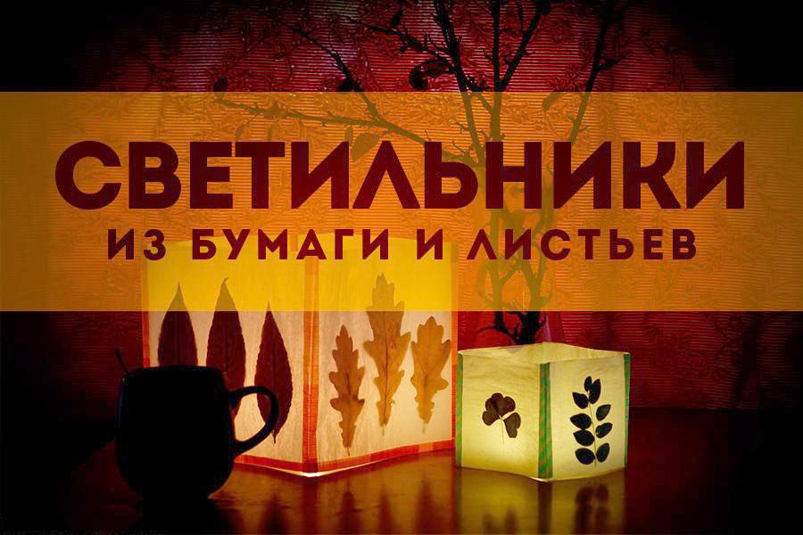 Осенний светильник из бумаги и листьев