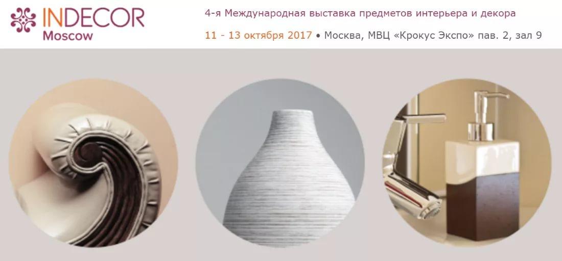 Последние мировые тенденции интерьерного дизайна представят на InDecor Moscow 2017
