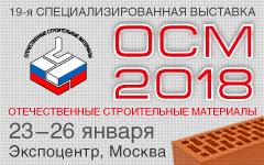 Выставка «Отечественные Строительные Материалы-2018»: новинки строительных материалов, новые технологии строительства