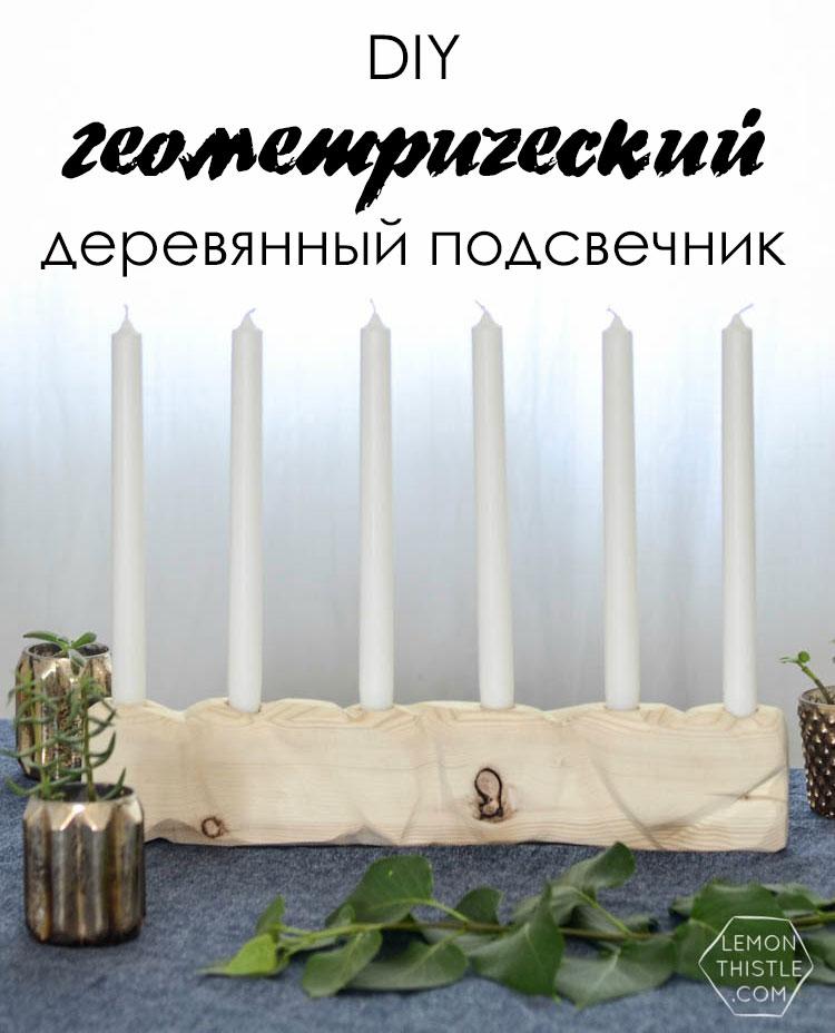 Удивительный деревянный подсвечник геометрической формы своими руками (DIY)