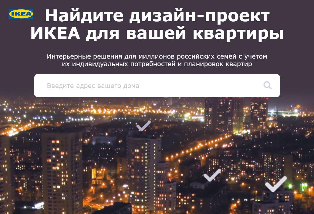 IKEA запустила онлайн-платформу с бесплатными дизайн-проектами