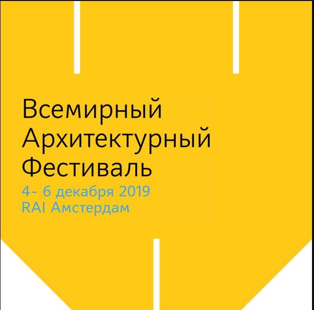 На Всемирном фестивале архитектуры назвали лучшие здания 2019 года