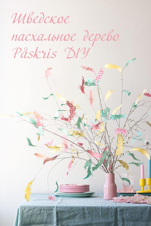 Украшаем интерьер к Пасхе: традиционное шведское пасхальное дерево Påskris своими руками