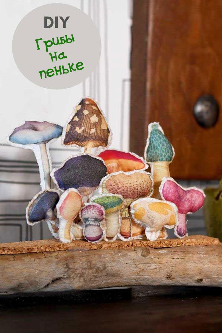 Удивительно красивый и крайне необычный аксессуар для интерьера: грибы на пеньке