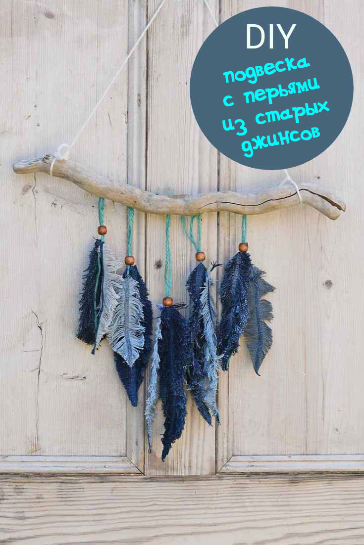 Декор стен своими руками подвеской с перьями из старых джинсов