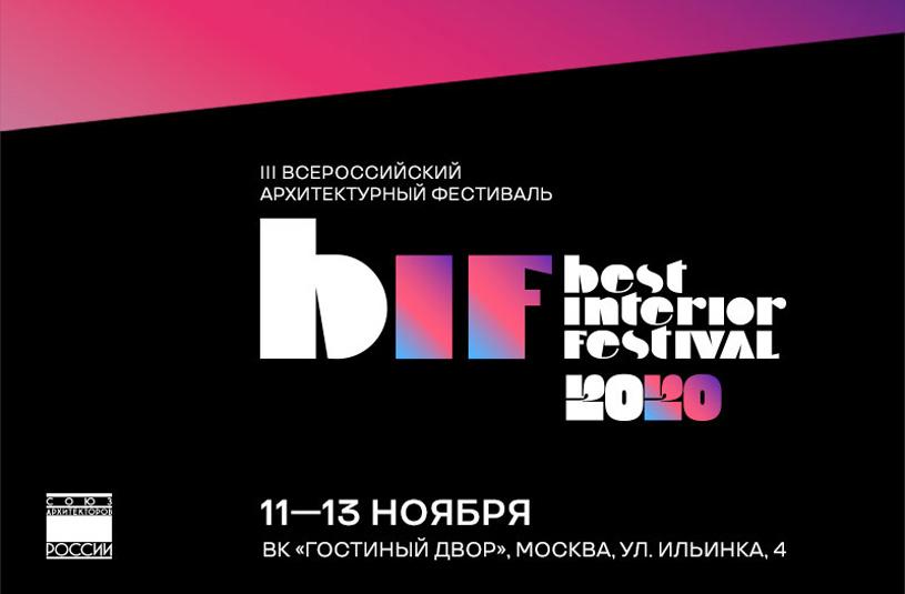 BIF 2020: итоги смотра-конкурса Национальная премия «Лучший интерьер»