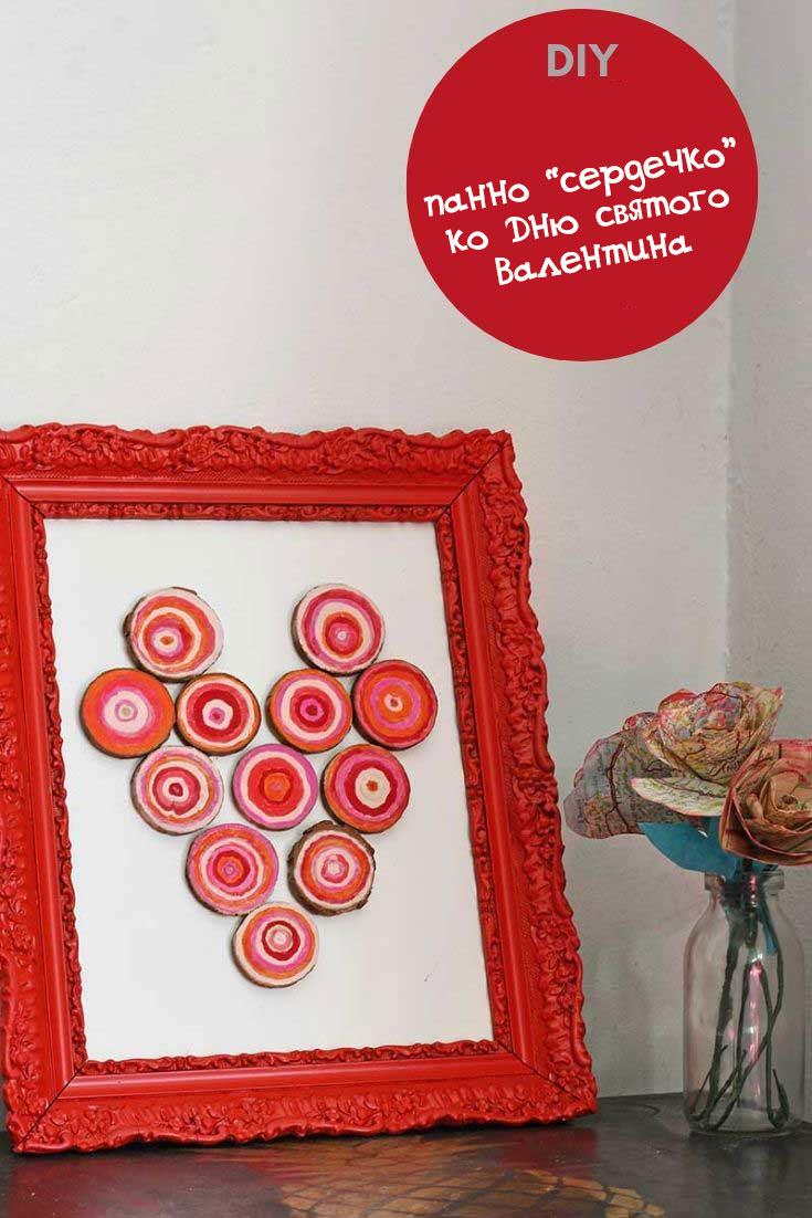 Восхитительное настенное панно в стиле рустик ко Дню святого Валентина