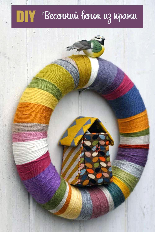 Весенний венок из пряжи с птичкой и скворечником своими руками