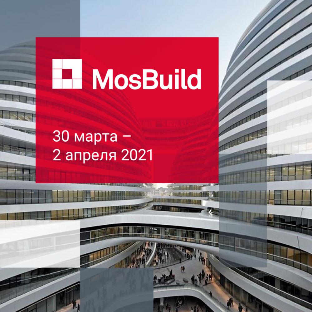 26-я международная выставка строительных и отделочных материалов MosBuild