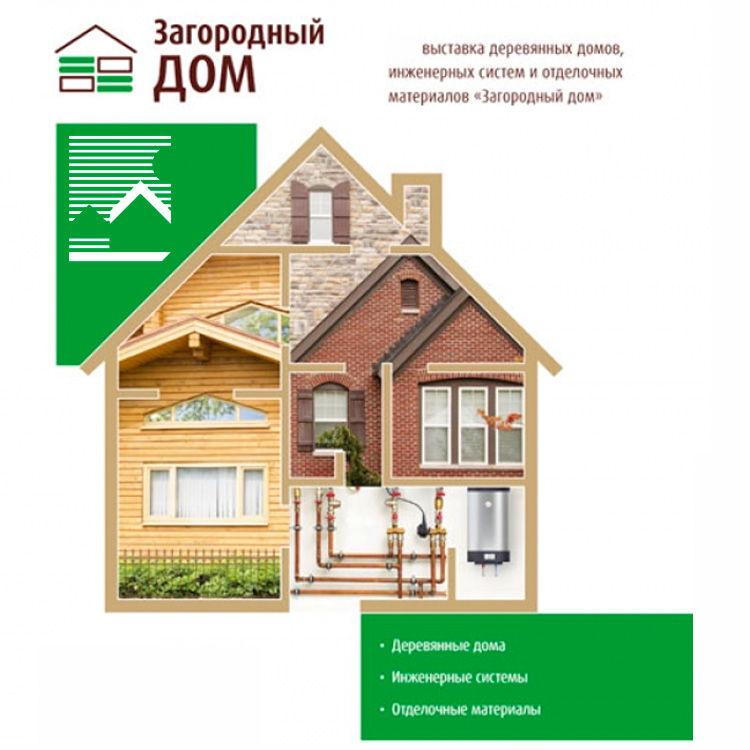 «Загородный дом. Весна 2021» - выставка загородных домов, инженерных систем и отделочных материалов