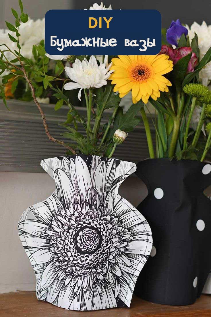 Как сделать симпатичную вазу из обрезков старых бумажных обоев
