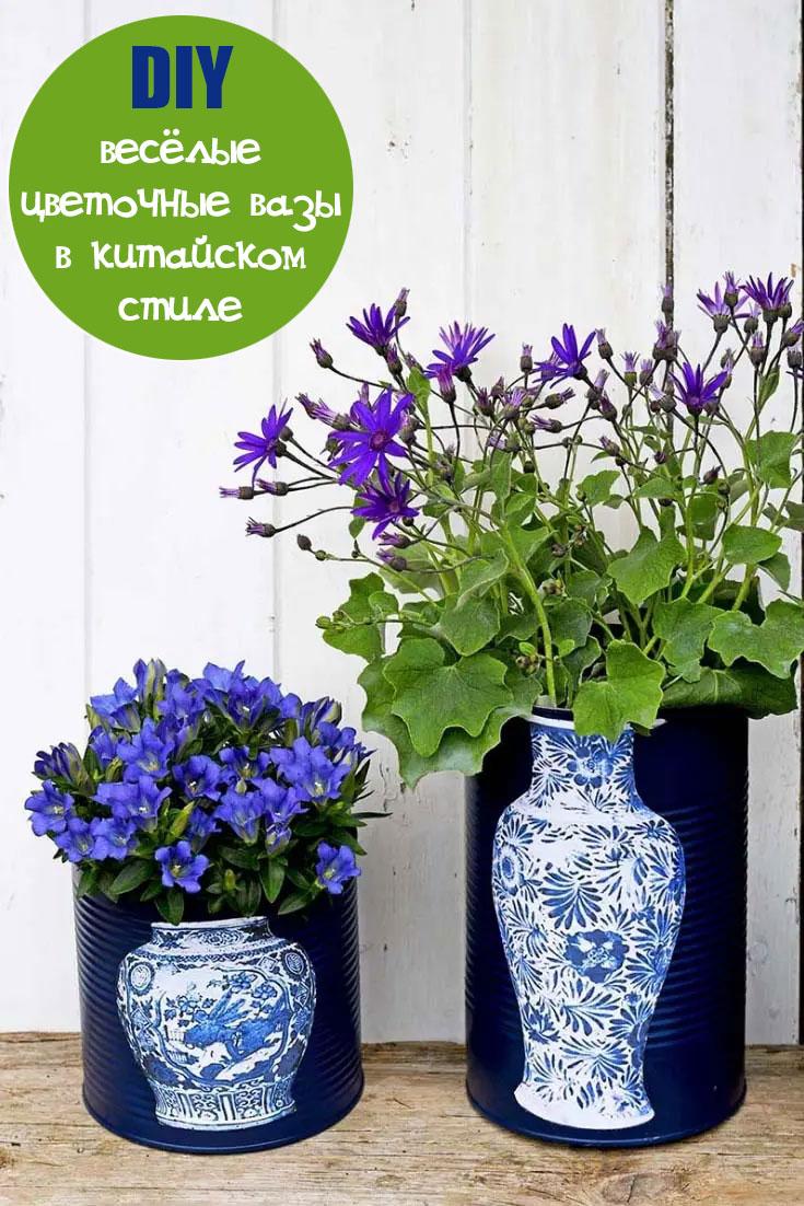 Весёлые и необычные цветочные вазы в стиле легендарного китайского фарфора