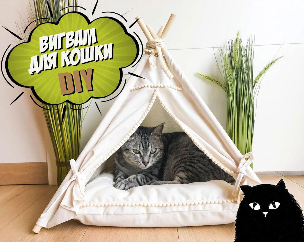Уютный домик в виде вигвама для кошки своими руками