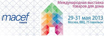MACEF, International Home Show – международная выставка товаров для дома
