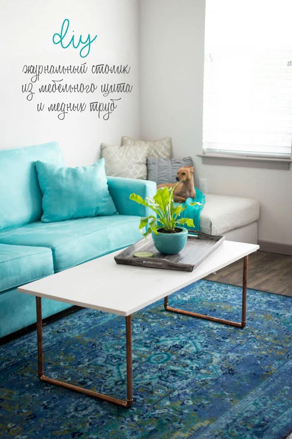 DIY журнальный столик из мебельного щита и медных труб