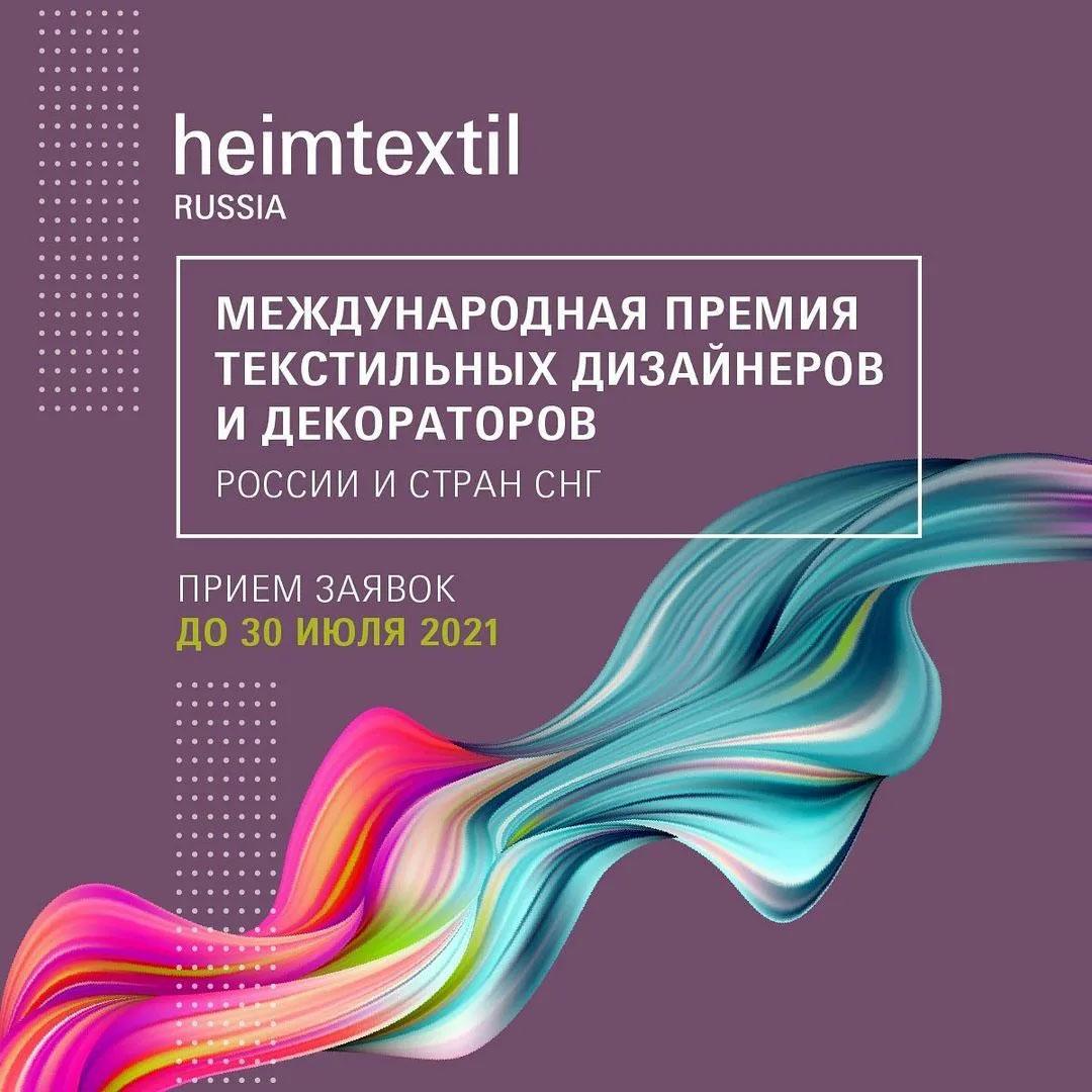23-я Международная выставка Heimtextil Russia 2021