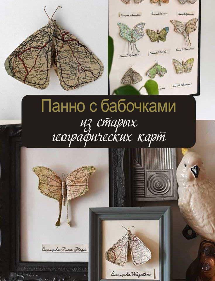Потрясающее панно с бабочками и мотыльками из географических карт