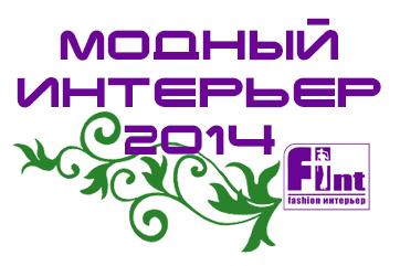 """Конкурс """"Модный интерьер - 2014"""""""