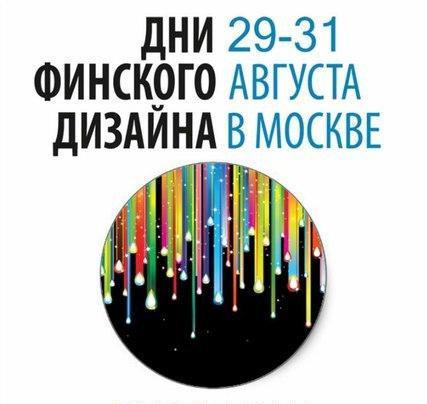 Дни финского дизайна в Москве. 29-31 августа 2012