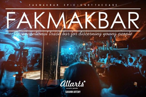 Скандальный развращённый бар от студии дизайна #ALLARTSDESIGN для нестандартных мышлением людей #FakMak BAR